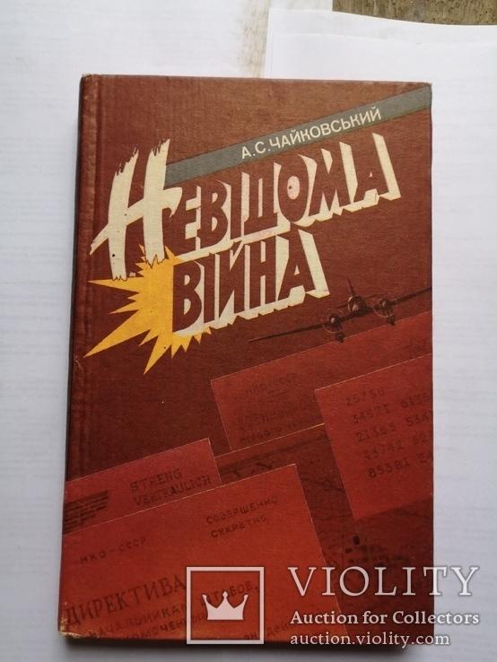 Неизвестная война партизанское движение на Украине книга, фото №2