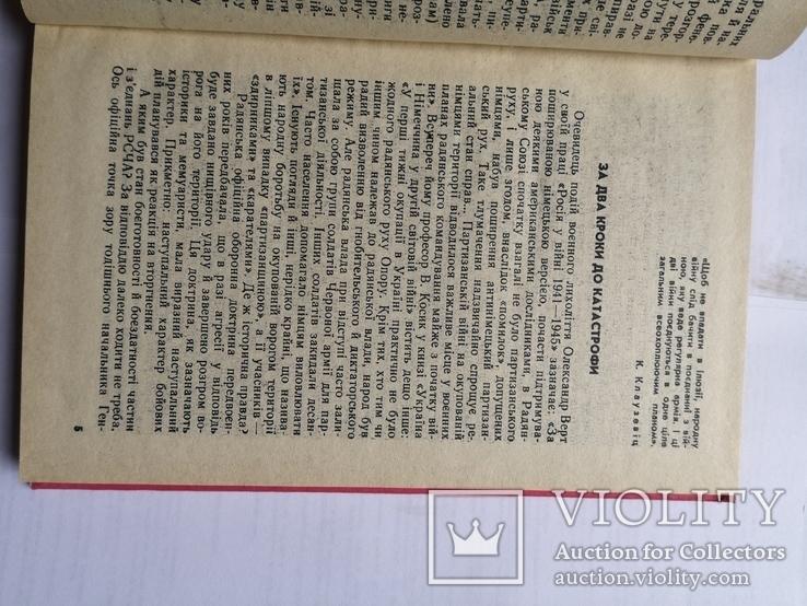 Неизвестная война партизанское движение на Украине книга, фото №5