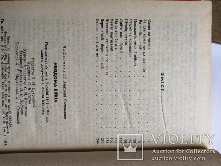 Неизвестная война партизанское движение на Украине книга, фото №8