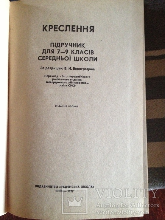 Креслення черчение книга школьная 7 9 класс, фото №3
