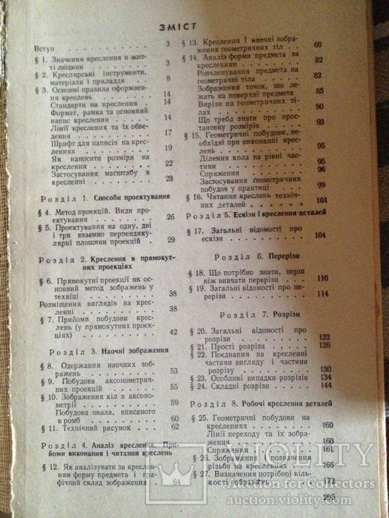 Креслення черчение книга школьная 7 9 класс, фото №6