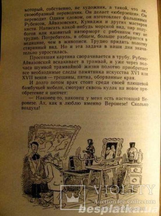 Ильф и Петров.Собрание сочинений в 5 томах .1961.Рис. 14 художников, фото №5