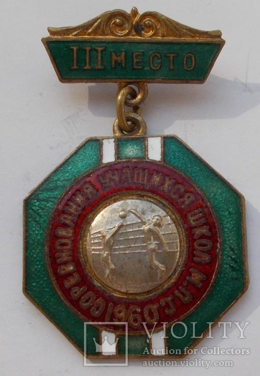 Знак за III место. Волейбол. Соревнования учащихся школ М.П.С. 1960 г.