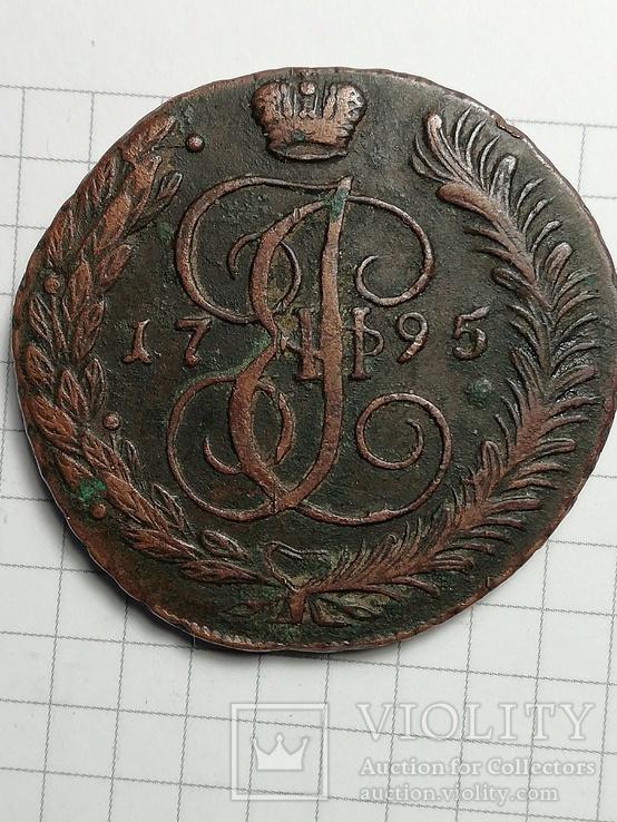 5 копеек 1795 года.АМ