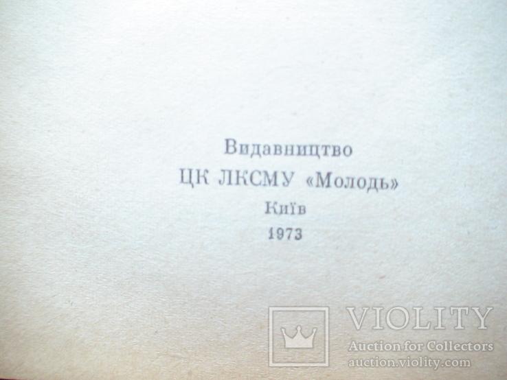 """Життя славетних """"Григорій Квітка Основяненко"""" 1973р., фото №3"""