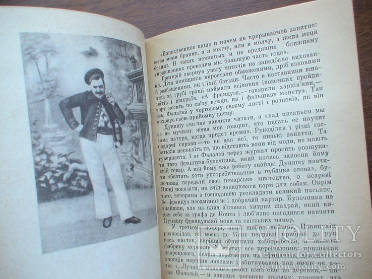 """Життя славетних """"Григорій Квітка Основяненко"""" 1973р., фото №5"""