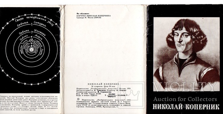 Николай Коперник, фото №2