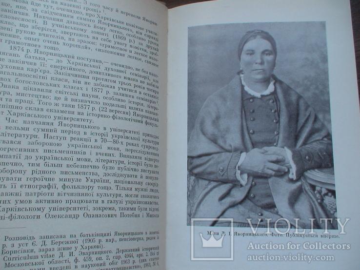 """М. Шубравська """"Яворницький"""" 1972р., фото №6"""