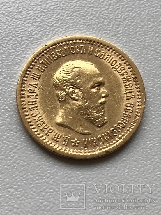 5 рублей 1889 года UNC
