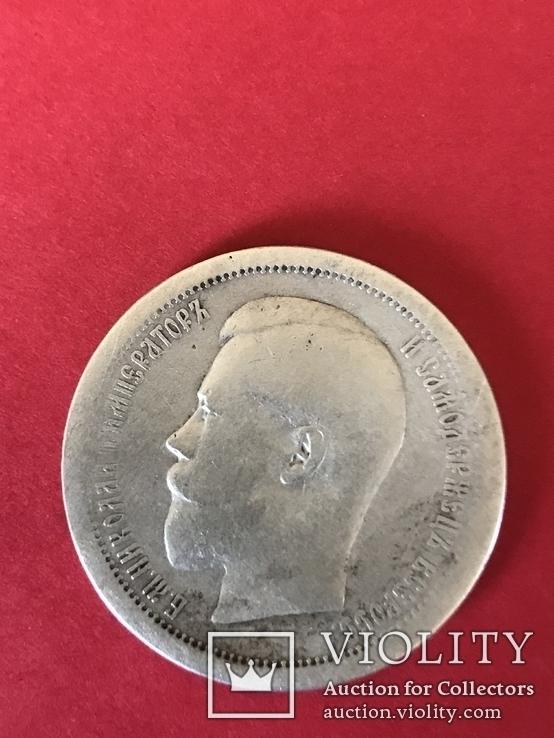 50 копеек 1895г. АГ