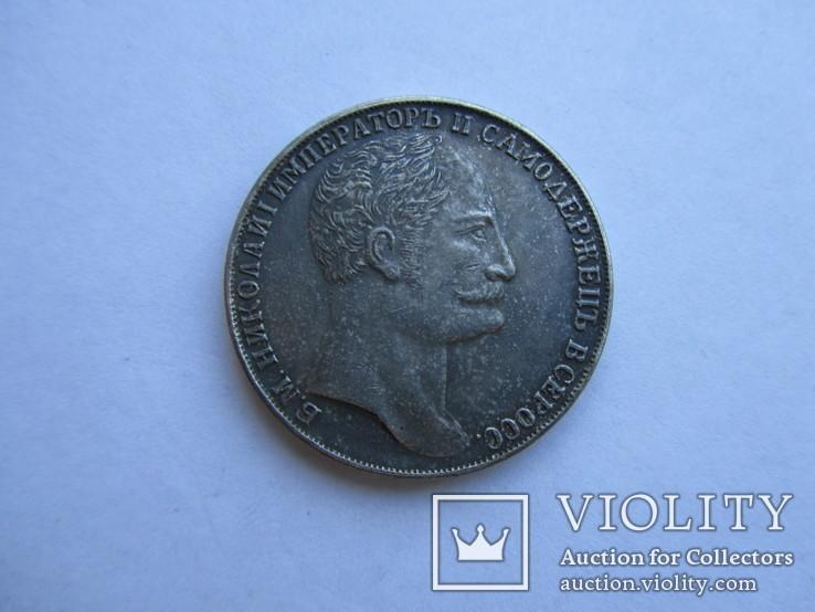 1 рубль 1845 год Портретный Николай І Имперская Россия копия