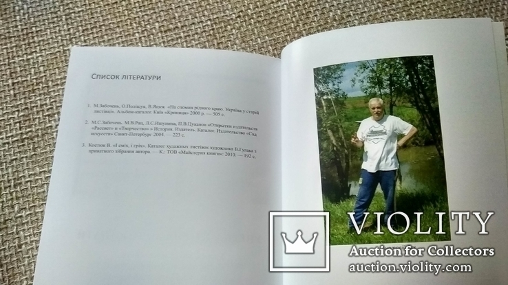 В.Гулак 100 рокiв в забуттi. Автор А.Сич 2018р.  Тираж: 200экз., фото №12