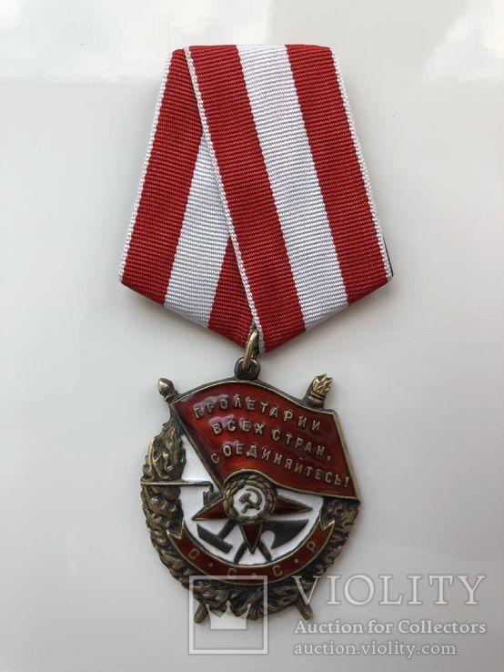 Орден Боевого Красного Знамени №326237, фото №2