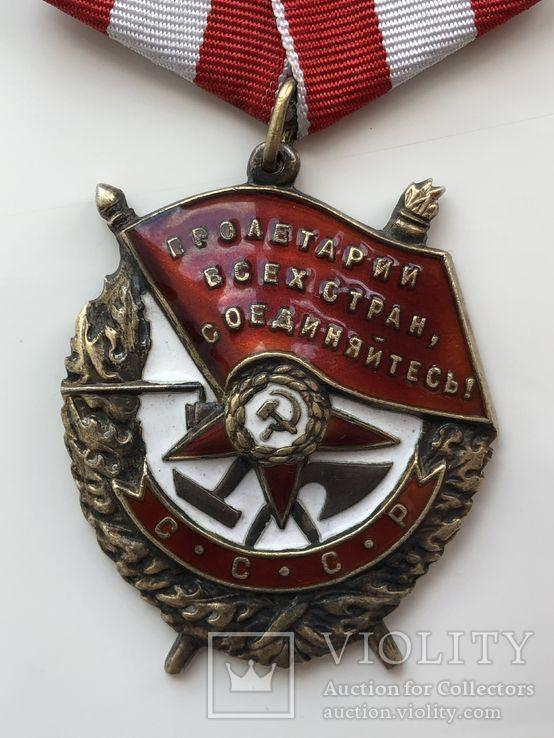 Орден Боевого Красного Знамени №326237, фото №3