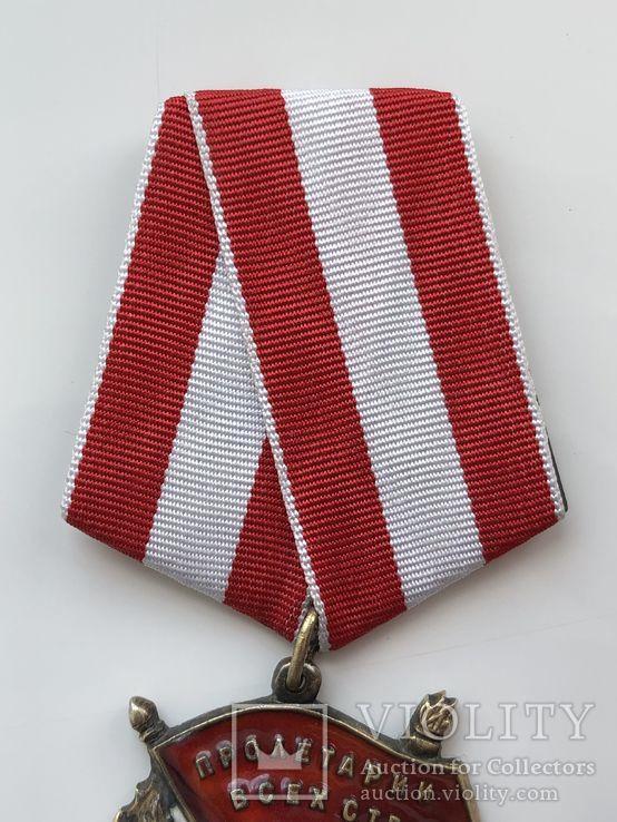 Орден Боевого Красного Знамени №326237, фото №4