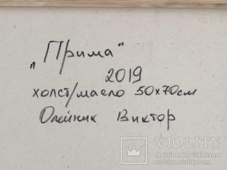 """Прима"" Олейник В., фото №7"