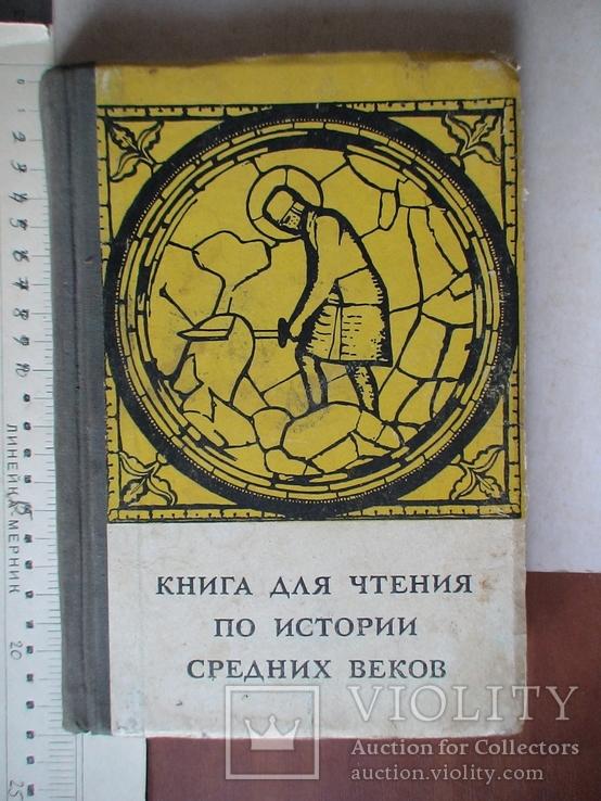 Книга для чтения по истории средних веков 1969р.