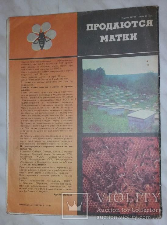 Пчеловодство №2 1980 г. журнал, фото №3