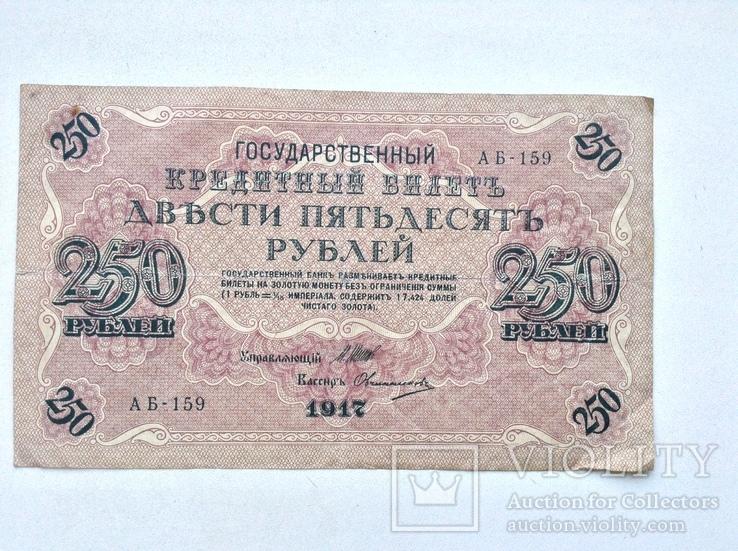 250 рублей 1917г. АБ-159, фото №2