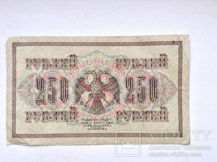250 рублей 1917г. АБ-159, фото №3