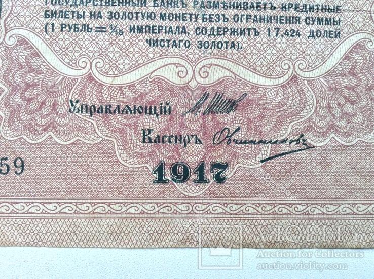 250 рублей 1917г. АБ-159, фото №4