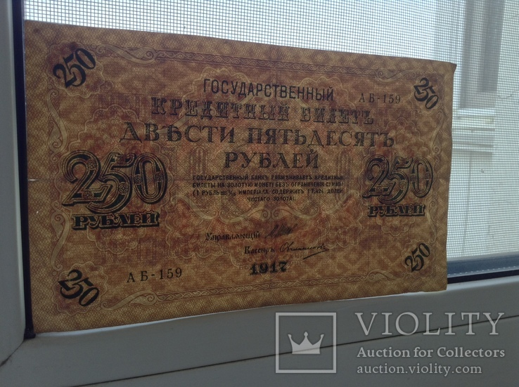 250 рублей 1917г. АБ-159, фото №5