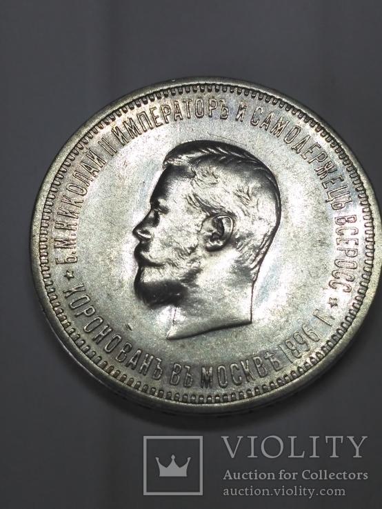 Коронационный рубль 1896 года Николая ІІ