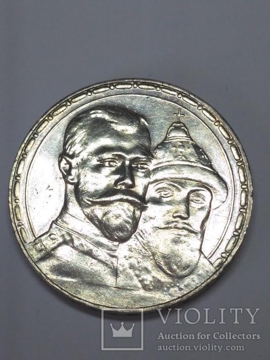 Рубль 1913 300 летие дома Романовых