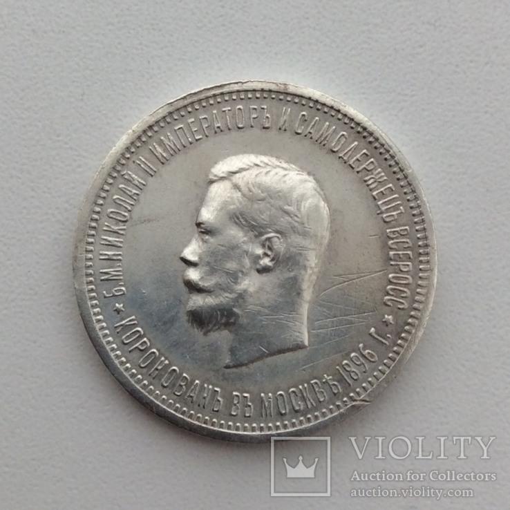 Рубль 1896 года Коронация Николая 2