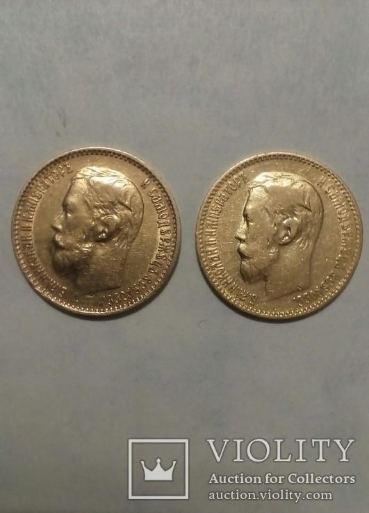 5 рублей 1898 год; 5 рублей 1899 год