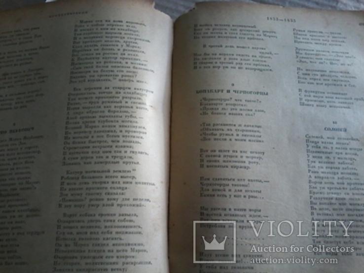 Сочинения А. Пушкина ., фото №8