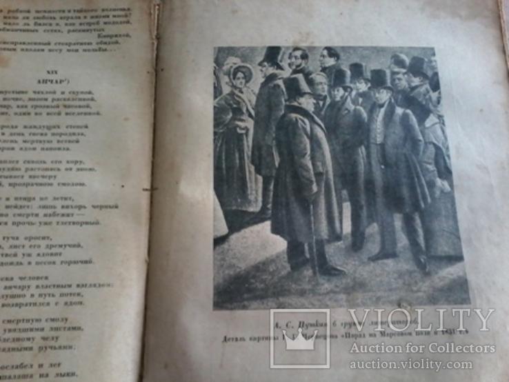 Сочинения А. Пушкина ., фото №10