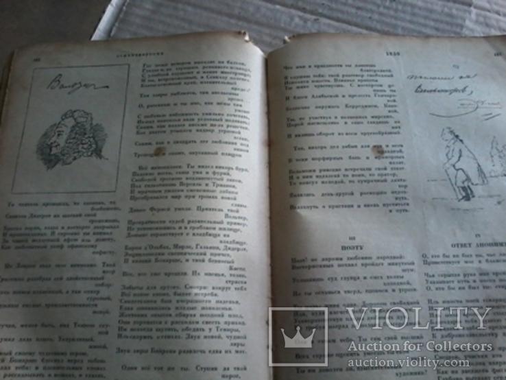 Сочинения А. Пушкина ., фото №11