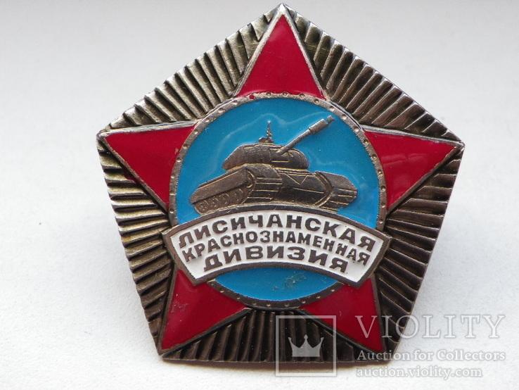 Лисичанская танковая дивизия