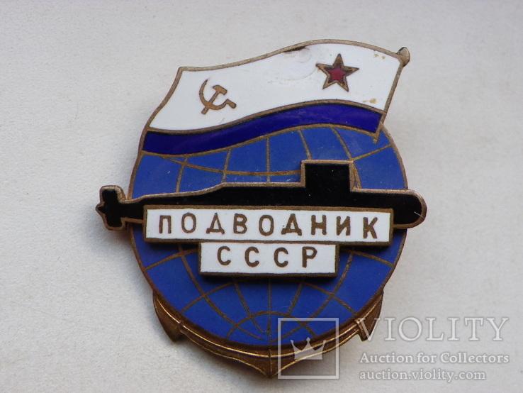 Подводник СССР