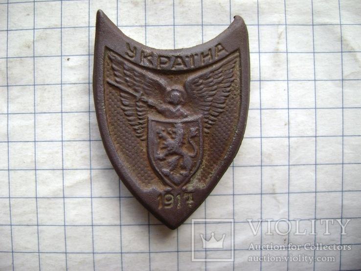 Знак-кокарда Соборна Україна УНР 1917 року