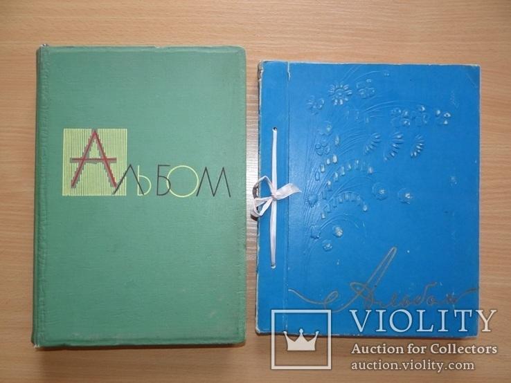 Два альбома с открытками 250 шт