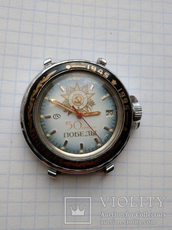 Часы Восток амфибия 50 летие Победы
