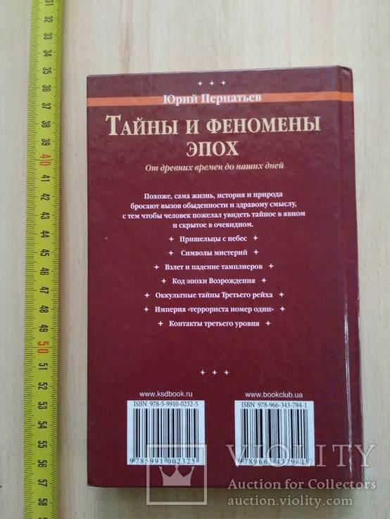 """Юрий Пернатьев """"Тайны и феномены эпох"""" 2008р., фото №4"""