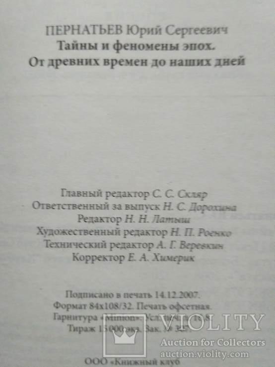 """Юрий Пернатьев """"Тайны и феномены эпох"""" 2008р., фото №6"""