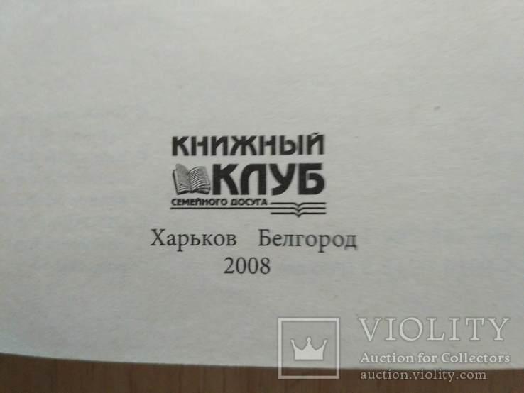"""Юрий Пернатьев """"Тайны и феномены эпох"""" 2008р., фото №7"""