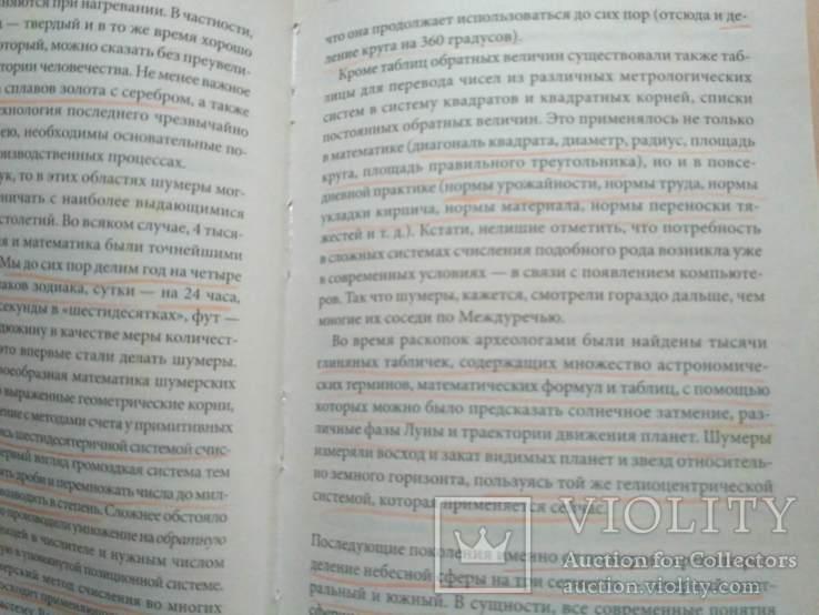 """Юрий Пернатьев """"Тайны и феномены эпох"""" 2008р., фото №8"""