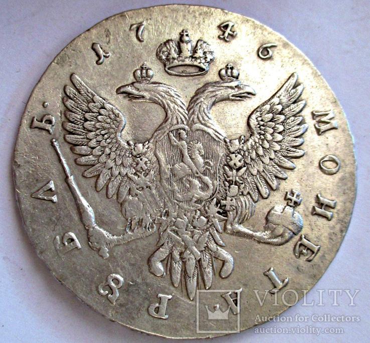 Рубль 1746 года ММД (Тир.-391 тыс. шт.)