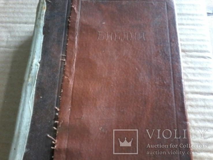 Библия, фото №2