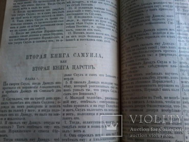 Библия, фото №6