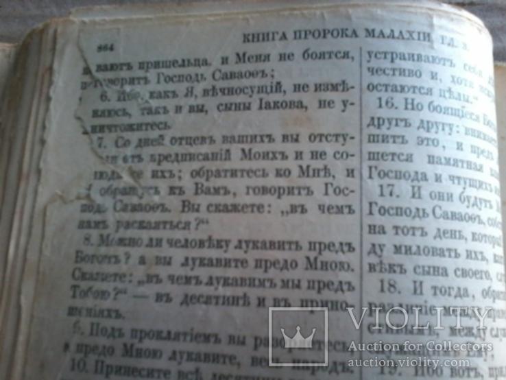 Библия, фото №9