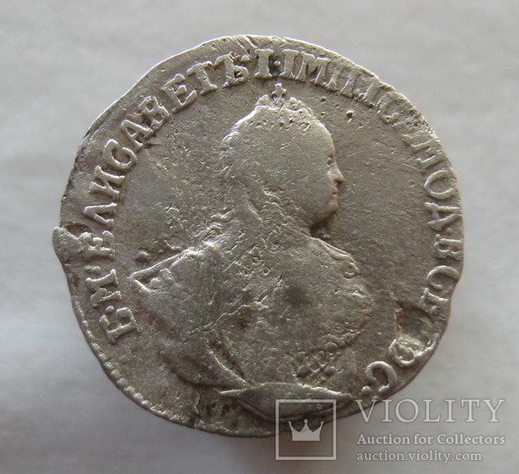 Гривенник 1751 г.