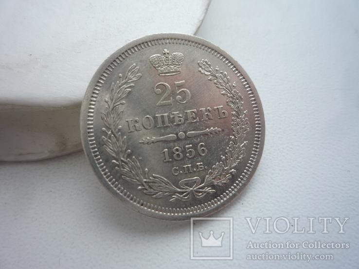 25 копеек 1856г. ФБ
