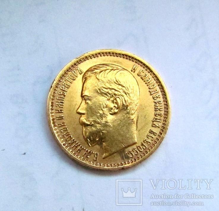 5 Рублів 1898 р. велика голова