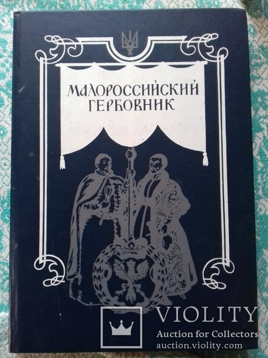 Малороссийский гербовник 1914 репринт